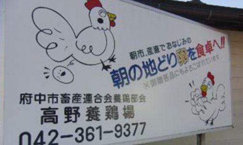 高野養鶏場
